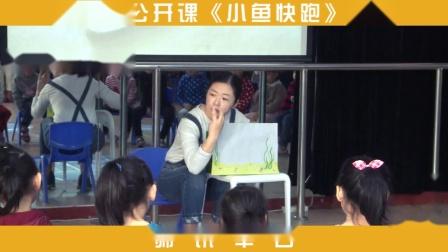 60.3师讯幼儿园公开课-《小鱼快跑》