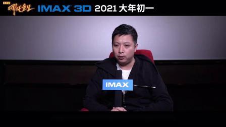 IMAX3D《新神榜:哪吒重生》导演特辑重磅发布
