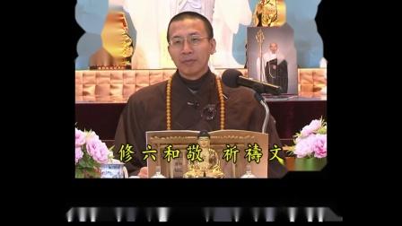 【大字幕】《修六和敬祈祷文》丨第01課丨定弘法師