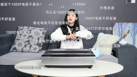 有两万块选100吋液晶电视还是激光电视?用完激光电视再也回不去了