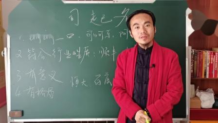 王炳程老师讲解注册新公司企业起名字及店铺取名字(上)
