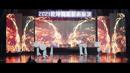 34 古典舞《烟雨行舟》乾坤舞蹈2021新年剧目展演第一场