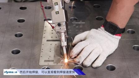 海目星激光手持焊接机:焊缝美观,操作简便!