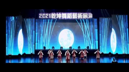 76 儿童舞蹈《吉祥娃娃》乾坤舞蹈2021新年剧目展演第三场