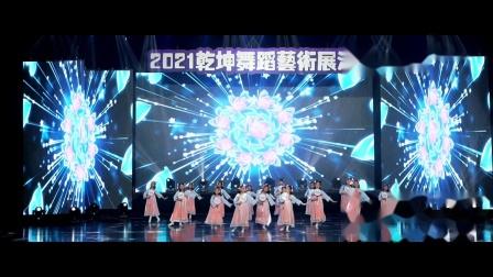 74 古典舞《小院可人》乾坤舞蹈2021新年剧目展演第三场