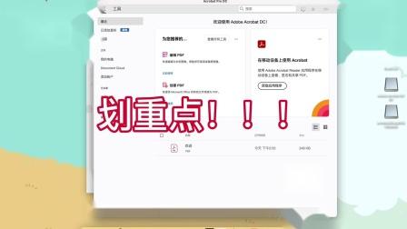 【M1芯片】Macbook苹果PDF  Adobe Acrobat DC 2020下载安装教程
