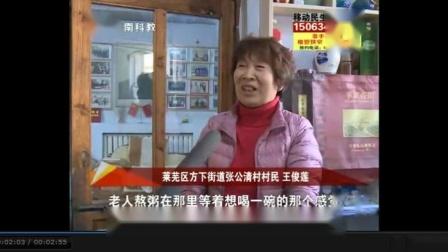 李胜华:腊八粥飘香 新年味更浓_民生广角_鲁中传媒网