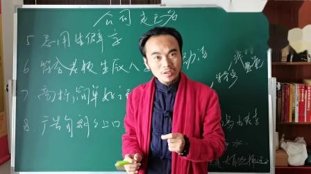 王炳程老师讲解注册新公司企业起名字及店铺取名字(下)
