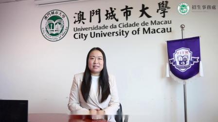 澳门城市大学 国际旅游与管理学院课程介绍