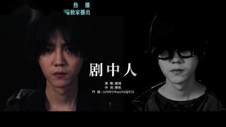 鹿晗 - 《剧中人》 (《在劫难逃》片尾曲)(蓝光)
