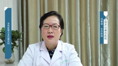 北京白癜风医院冻伤能够引发白癜风?