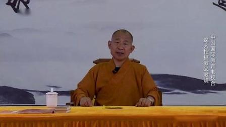 11波若菠萝蜜多心经(共15讲)赵老六制作