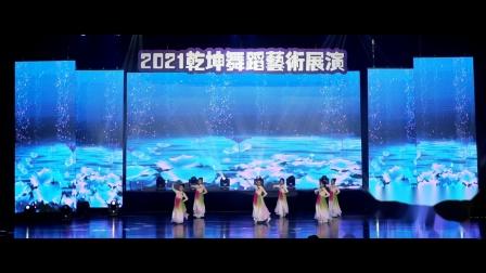 82 古典舞《胭脂妆》乾坤舞蹈2021新年剧目展演第三场