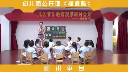 3.17师讯幼儿园公开课-《拨浪鼓 》