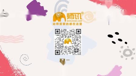 4.18师讯幼儿园公开课-《懒惰虫》
