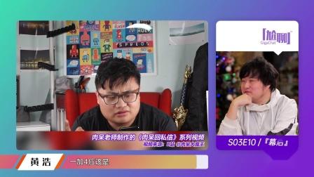 GigaChat尬聊 S03E10 幕后 / 视频博主的苦辣酸甜