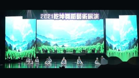 102 民族舞《草原姐妹》乾坤舞蹈2021新年剧目展演第三场