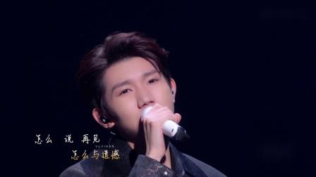 王源 -《答案》(Live) (蓝光)