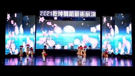 117 少儿舞蹈《姥姥门前唱大戏》乾坤舞蹈2021新年剧目展演第四场