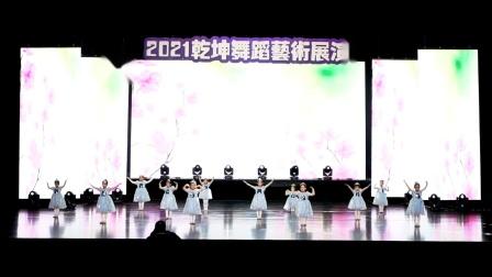 119 幼儿舞蹈《好宝宝》乾坤舞蹈2021新年剧目展演第四场