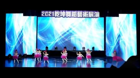 118 少儿舞蹈《爱心大无限》乾坤舞蹈2021新年剧目展演第四场