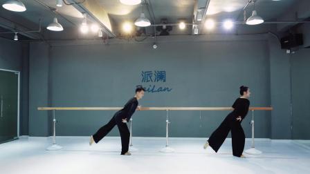 派澜舞蹈 | 古典舞把上身韵组合《雏菊》舞蹈展示:欧慧洁、周俊杰