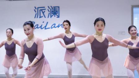 派澜舞蹈 | 形体芭蕾《如果有来生》指导老师:田园 原创编舞:任思潼