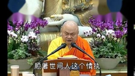 大方广佛华严经 (九) 02 (共4节)   慧律法师于2018年2月19日20日主讲于台湾高雄文殊讲堂