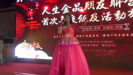 上海人生金品朋友联合群·女声独唱:我属于中国;