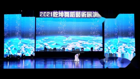 145 古典舞《玉人舞》乾坤舞蹈2021新年剧目展演第四场-周垭烨