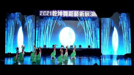 115 民族舞蹈《小卜少》乾坤舞蹈2021新年剧目展演第四场