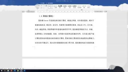 word批量段落分页、批量章节分页、每段文字单独放一页、每个章节文字分页、段落章节文字独立分页、word分页绝招、word教程分页、办公软件word段前分页