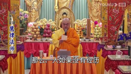 胜鬘夫人十大愿 01  (共3节)(2018年10月水陆大法会慧律法师主讲于台湾高雄文殊讲堂)   超清