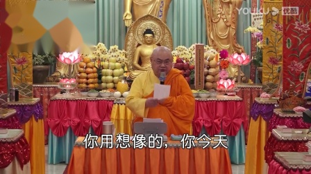 胜鬘夫人十大愿 02  (共3节)(2018年10月水陆大法会慧律法师主讲于台湾高雄文殊讲堂)   超清