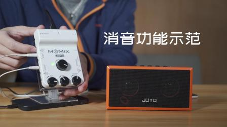 JOYO MOMIX 手机直播/录音声卡 使用教程