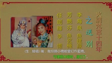 火網梵宮十四年之送別-任劍輝 芳艷芬 李海泉
