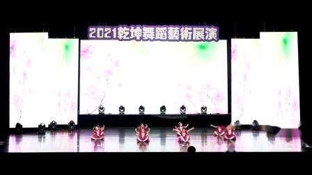 151  儿童舞蹈《吉祥娃娃》乾坤舞蹈2021新年剧目展演第五场