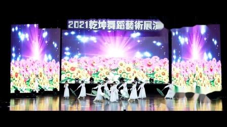 153  古典舞《公子向北走》乾坤舞蹈2021新年剧目展演第五场