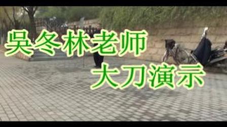 吴东林大刀