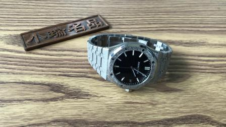 爱彼皇家橡胶树 AP15500霜金腕表