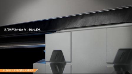 FORTiS™新一代封闭式直线光栅简介