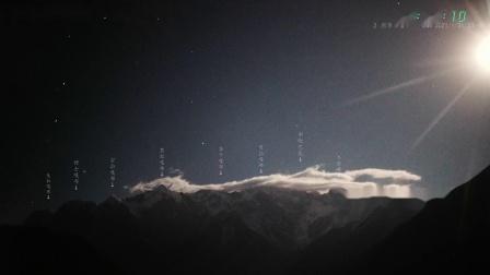 南迦巴瓦,月亮[20210131235740]