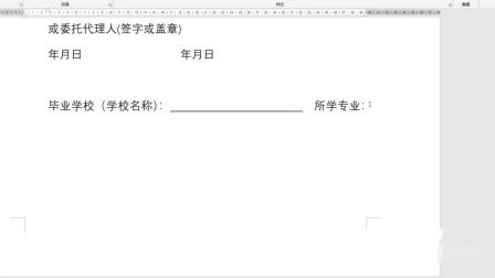 文字后方加填空线、文字加填写线、文字加横线、下划线填空题、姓名后面加线填写、年月日加线填写、如何加填线写、下划线突出文字、排版技巧下划线、word排版绝招、办公