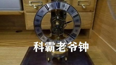 机械座钟上弦上劲慢着点悠着点