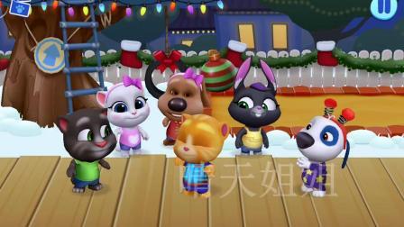 汤姆猫总动员游戏 和小伙伴们一起回忆相册