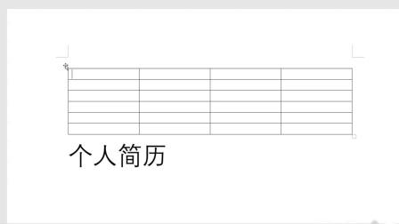 表格制作流程、做表格、制表技巧、怎样做表格、做表格常见错误、表格补标题、表格标题乱跑、word制表技巧、Word做表格、办公软件word做表、Office制表