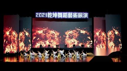 178 儿童舞蹈《忆儿时》乾坤舞蹈2021新年剧目展演第五场