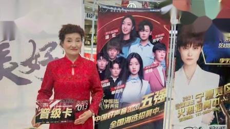 恭喜老年大葫芦丝班李银兰在2021年中国好声音宁夏赛区 晋级成功