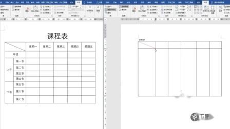做表格、制表课程、怎么做表格、手绘表格、文字转表、模板做表、关联Excel制表、复杂表格怎么做、规律表格怎么做、简单表格制作、办公做表、课程表制作、座位表制作。