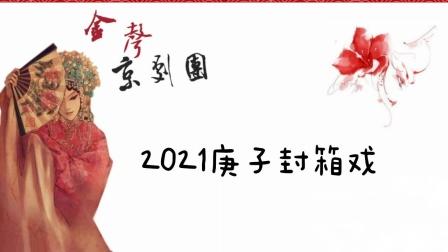 北京金声京剧团 2021庚子封箱戏  京剧《游湖》